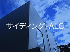 サイディング・ALC